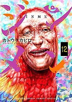 [カトウタカヒロ] ジンメン 第01-12巻