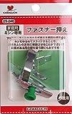KAWAGUCHI ミシンのアタッチメント 直線用 ファスナー押え 家庭用 HA 09-040