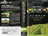 NHKスペシャル 四大文明 メソポタミア それは一粒の麦から始まった [VHS]