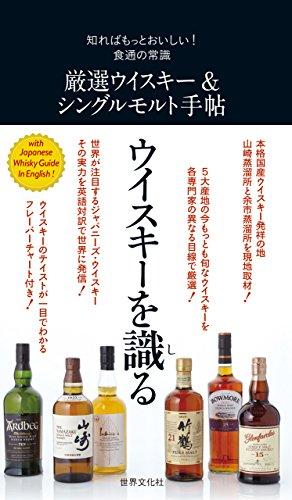 厳選ウイスキー&シングルモルト手帖 知ればもっとおいしい!食通の常識の書影