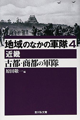 古都・商都の軍隊: 近畿 (地域のなかの軍隊 4)