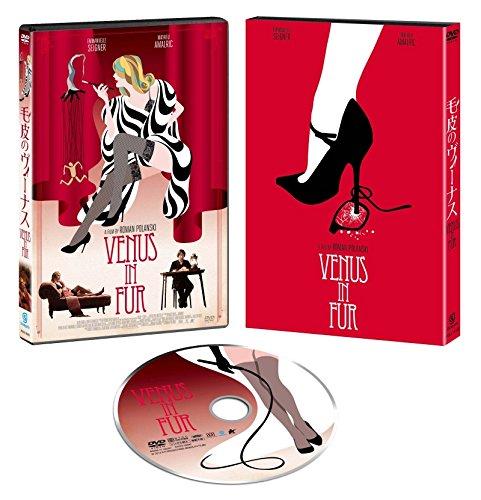 毛皮のヴィーナス [DVD]の詳細を見る