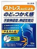 【第2類医薬品】JPS 半夏厚朴湯12包