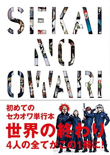 SEKAI NO OWARI—世界の終わり