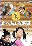 かべちょろ家守[DVD]