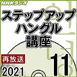 NHK ステップアップ ハングル講座 2021年11月号