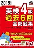 2015年度版 英検4級 過去6回全問題集 (旺文社英検書)