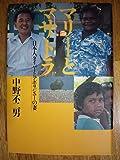 マリーとマサトラ―日本人ダイバーとアボリジニーの妻