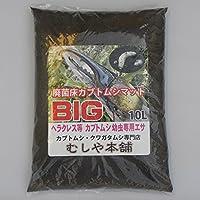 高カロリー 廃菌床カブトムシマット BIG(10L)「ビッグ」