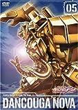 獣装機攻 ダンクーガ ノヴァ 第5巻 [DVD]
