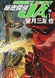 秘密探偵JA 4 (ぶんか社コミック文庫)