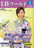 月刊碁ワールド 2018年 03 月号 [雑誌]