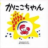 かにこちゃん (はじめてであうえほんシリーズ)