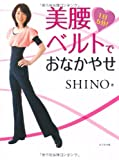 1日5分! 美腰ベルトでおなかやせ SHINOオリジナル【美腰ベルト】付