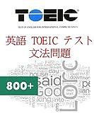 英語 TOEIC