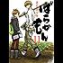ばらかもん 11巻 (デジタル版ガンガンコミックスONLINE)
