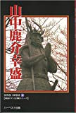 山中鹿介幸盛(戦国ロマン広瀬町シリーズ(4))