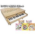 カワイ ミニピアノ 木目 木製 P-32 人気曲集5冊セット 1113 どれみふぁシール付 KAWAI