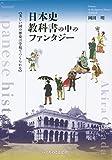 日本史教科書の中のファンタジー