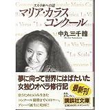 マリア・カラス・コンクール—スカラ座への道 (講談社文庫)