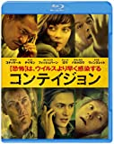 コンテイジョン[Blu-ray/ブルーレイ]