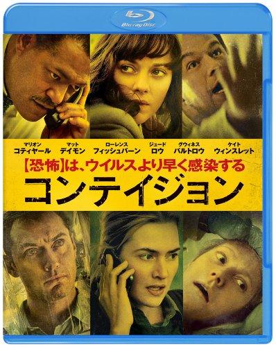 コンテイジョン [Blu-ray]