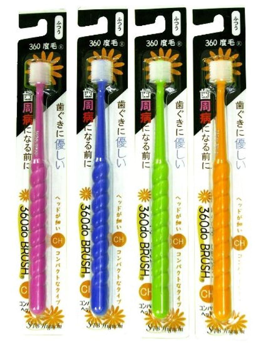 うねる丁寧良性360度歯ブラシ 360do BRUSH コンパクトヘッド(CH)(カラーは1色おまかせ)
