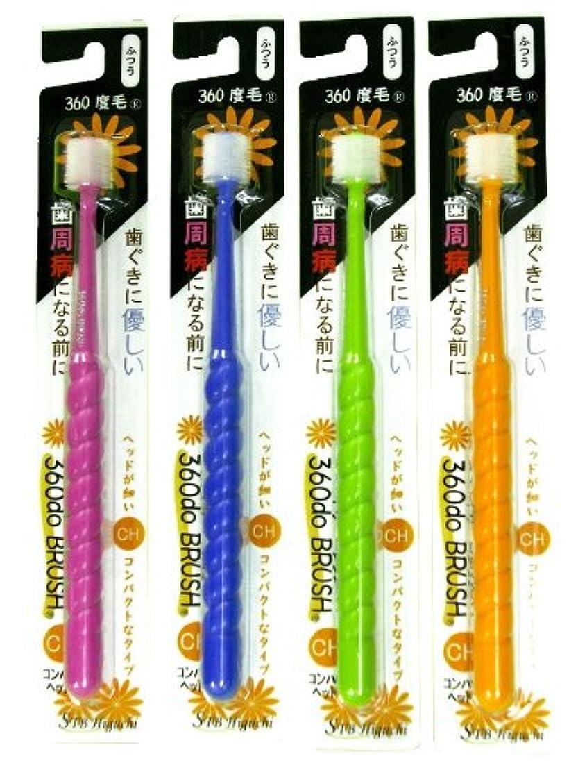 中級インシデント人質360度歯ブラシ 360do BRUSH コンパクトヘッド(CH)(カラーは1色おまかせ)