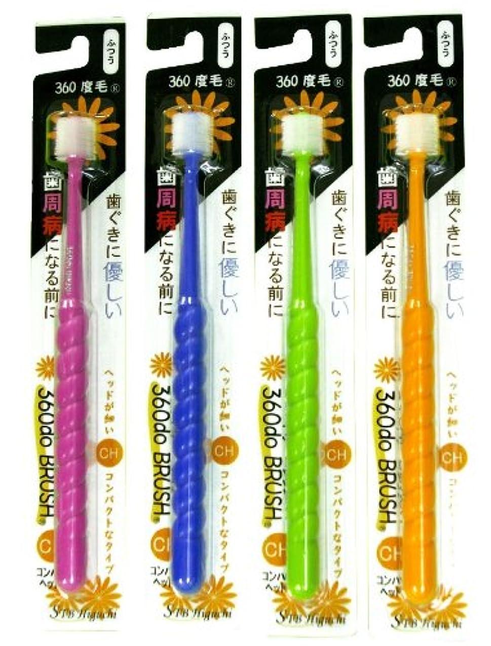 ホイットニー生理浮く360度歯ブラシ 360do BRUSH コンパクトヘッド(CH)(カラーは1色おまかせ)