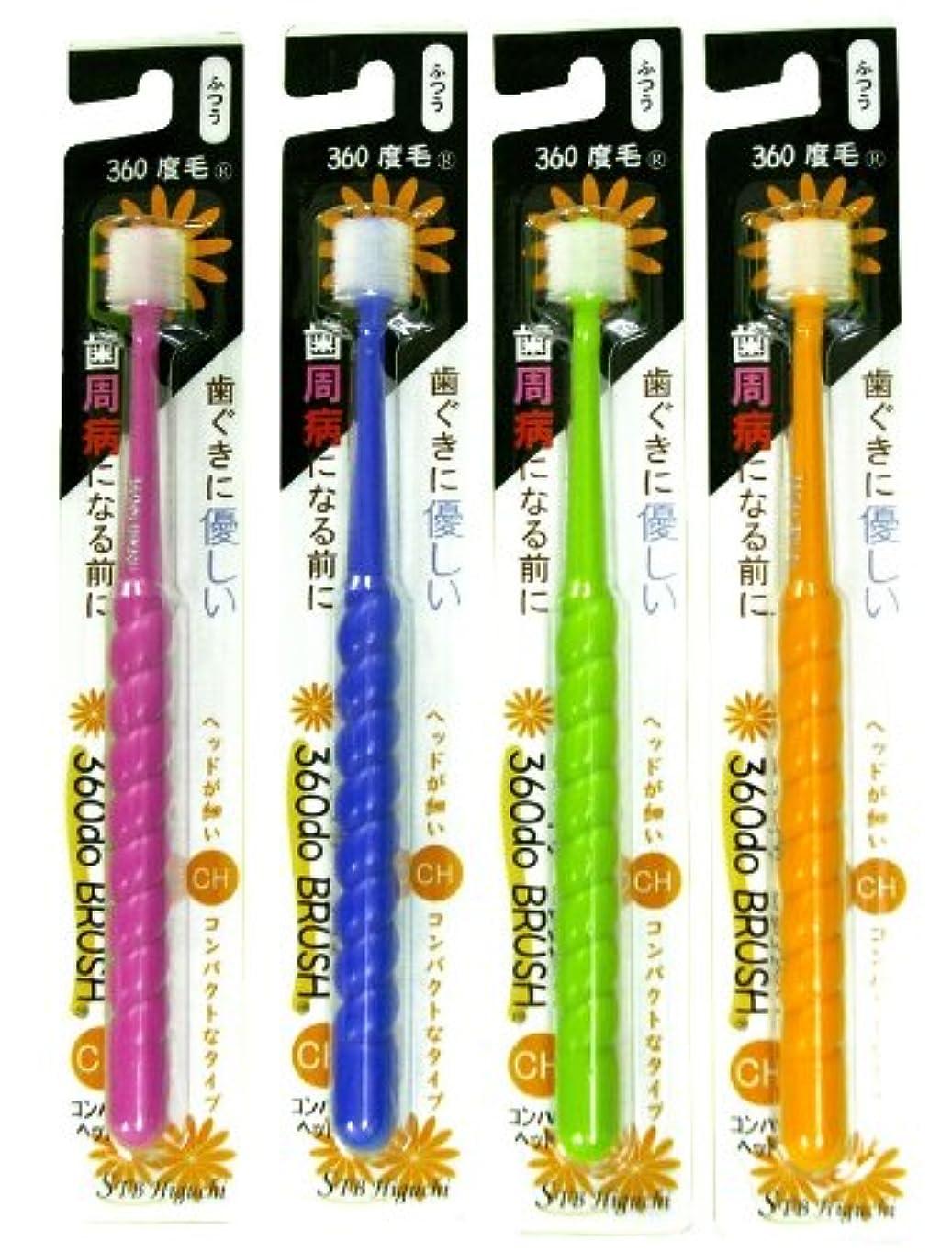 好む柔らかい芸術的360度歯ブラシ 360do BRUSH コンパクトヘッド(CH)(カラーは1色おまかせ)