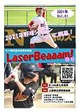 LaserBeaaam