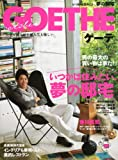 GOETHE (ゲーテ) 2012年 10月号 [雑誌]