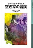 シャーロック・ホウムズ 空き家の冒険 (岩波少年文庫)
