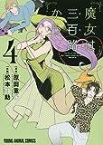 魔女は三百路から 4 (ヤングアニマルコミックス)