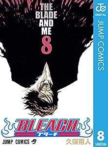 BLEACH モノクロ版 8巻 表紙画像