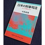 日本の刑事司法―なにが問題なのか (岩波ブックレット)