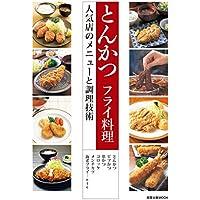 とんかつ フライ料理  人気店のメニューと調理技術 (旭屋出版MOOK)