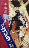 完全復刻ゴジラ/ゴジラの逆襲 香山滋 (1976年) (奇想天外ノヴェルス) [古書]