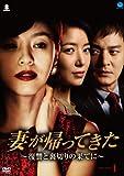 妻が帰ってきた~復讐と裏切りの果てに~ DVD-BOX 1[DVD]