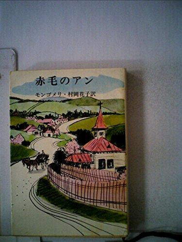 赤毛のアン (1954年) (新潮文庫)の詳細を見る