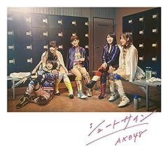 坂道AKB「誰のことを一番 愛してる?」の歌詞を収録したCDジャケット画像
