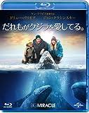 だれもがクジラを愛してる。[Blu-ray/ブルーレイ]