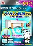 東洋アルミ (おうちのキレイフィルター) ウィルス対策フィルター エアコン・空気清浄機用 (¥ 734)