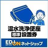 EDIONネットショップ専用【温水洗浄便座】(標準)取付・取外し工事券