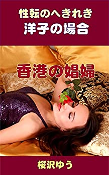 [桜沢ゆう]の香港の娼婦: 洋子の場合 性転のへきれき