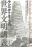 「ウンベルト・エーコの世界文明講義」販売ページヘ