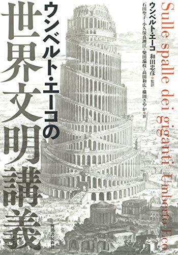 ウンベルト・エーコの世界文明講義