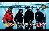 ルアーマガジン・ザ・ムービーDX Vol.30 陸王2018チャンピオンカーニバル (<DVD>) 画像