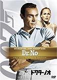 ドクター・ノオ <アルティメット・エディション>[DVD]
