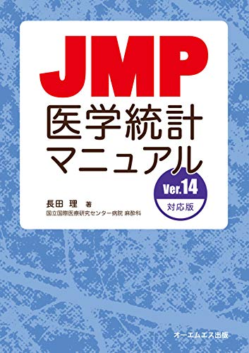 [画像:JMP医学統計マニュアルVer.14対応版]
